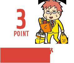 POINT3. 買い出しの必要がありません。