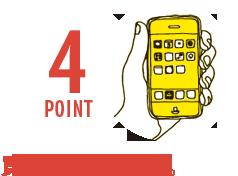 POINT4. 買物がチョー簡単。