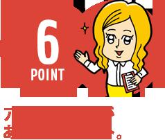 POINT6.アシストガールがあなたをサポート。